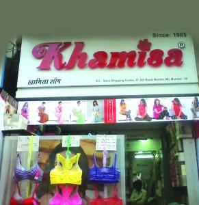 khamisa