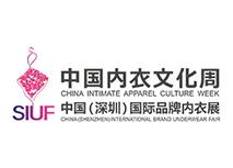 SIUF Shenzhen